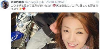 Descubrieron que una influencer japonesa es en realidad un hombre que usa filtros de Instagram